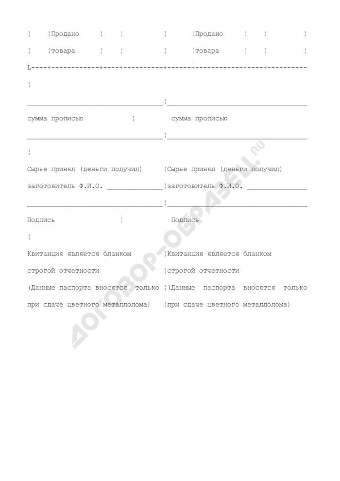 Квитанция для приема вторичного сырья и продажи товаров. Форма N БСО-11. Страница 3