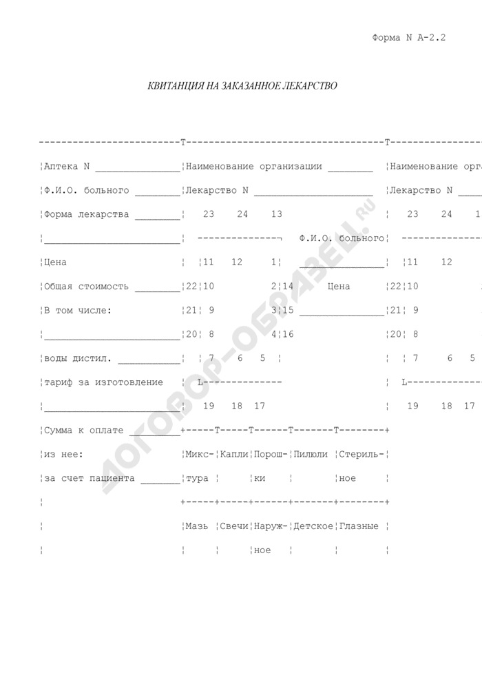 Квитанция на заказанное лекарство при приеме рецепта на индивидуальное изготовление лекарственного средства. Форма N А-2.2. Страница 1