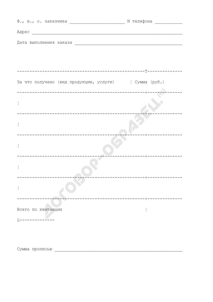 Квитанция на оплату продукции, услуг. Страница 2