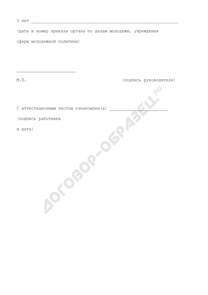 Аттестационный лист специалиста (руководящего работника) бюджетного учреждения сферы молодежной политики Московской области. Страница 3