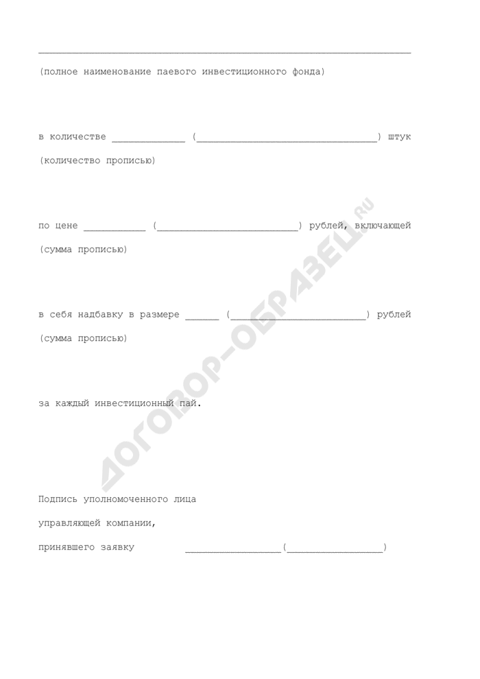 Квитанция на получение заявки паевым инвестиционным фондом на обмен инвестиционного пая (приложение к заявке на обмен инвестиционного пая). Страница 2
