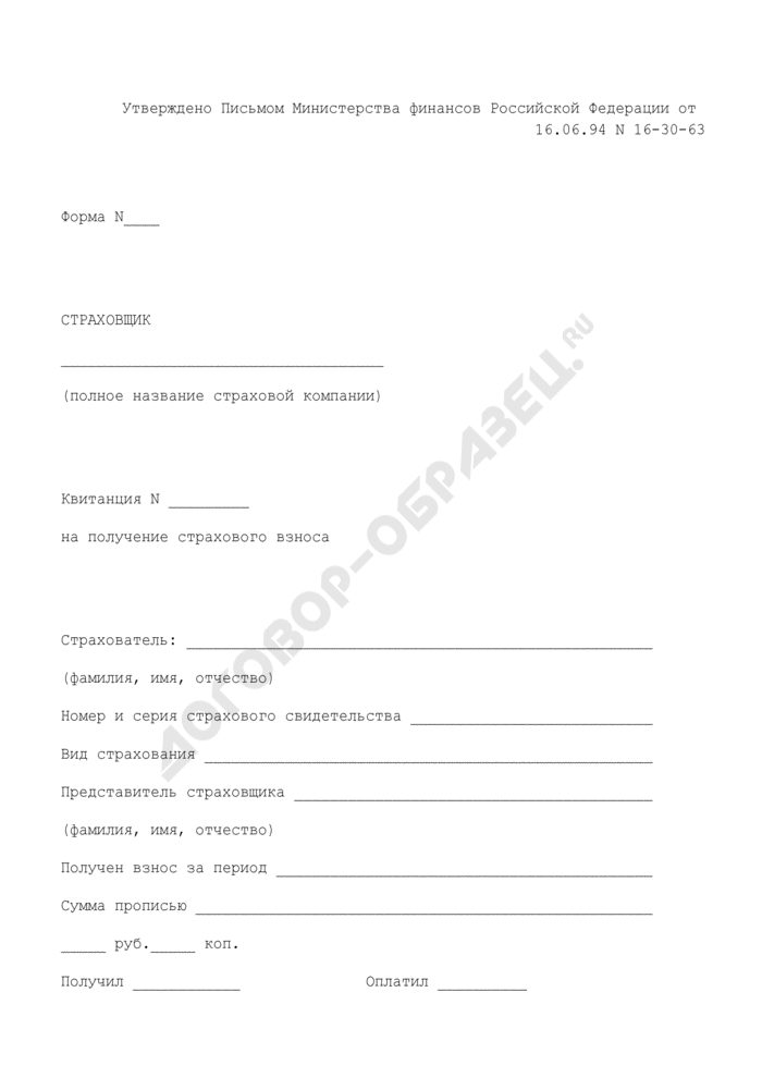 Квитанция на получение страхового взноса. Страница 1