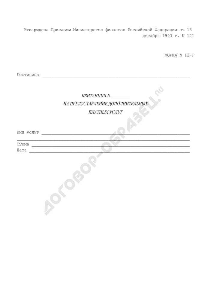 Квитанция на предоставление гостиницей дополнительных платных услуг. Форма N 12-Г. Страница 1