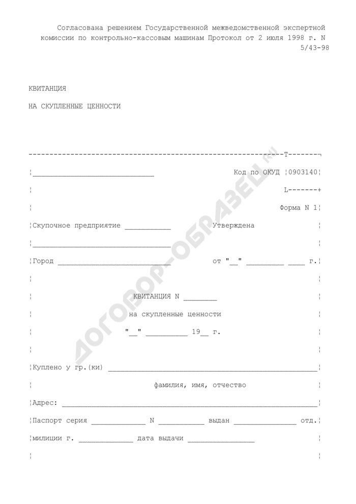 Квитанция на скупленные ценности. Форма N 1. Страница 1