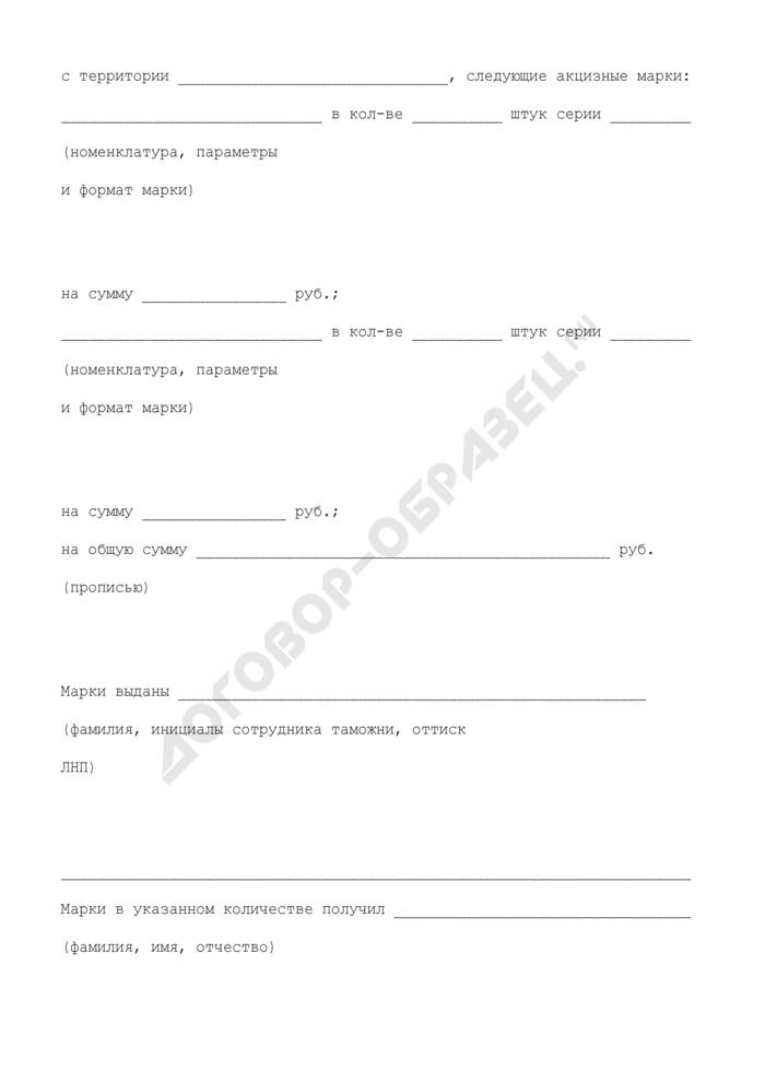 Квитанция о получении акцизных марок. Страница 2