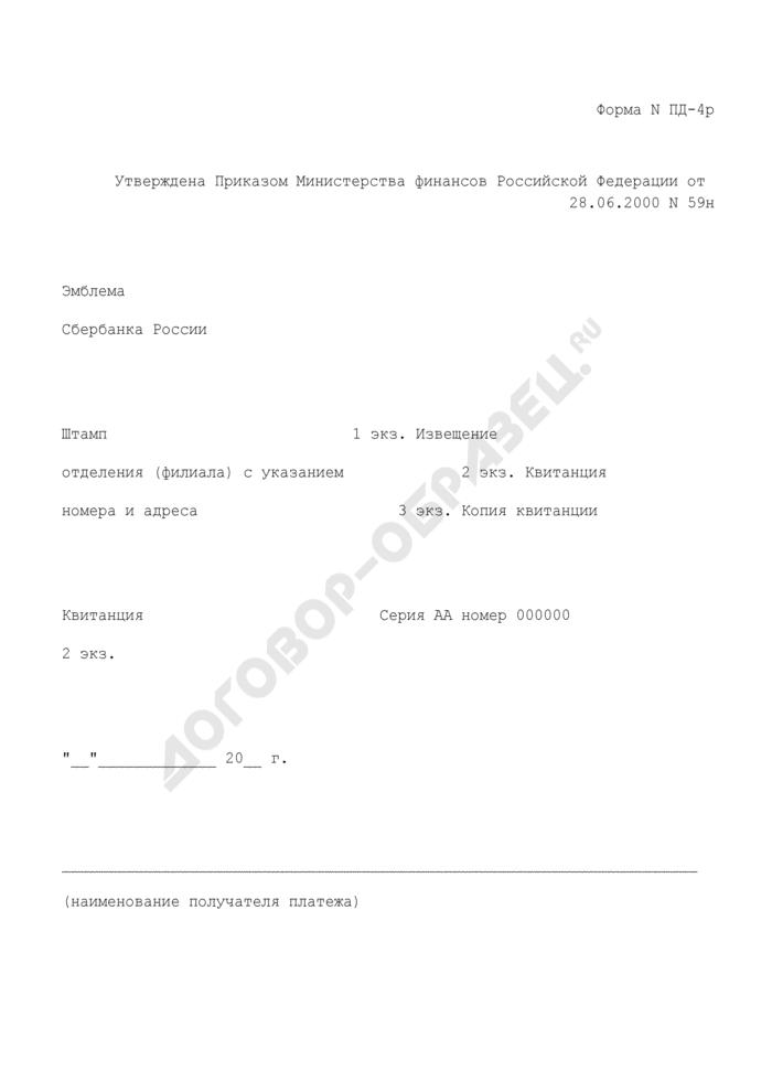 Квитанция о приеме денежной наличности от физических лиц в учреждениях Сбербанка. Форма N ПД-4р. Страница 1