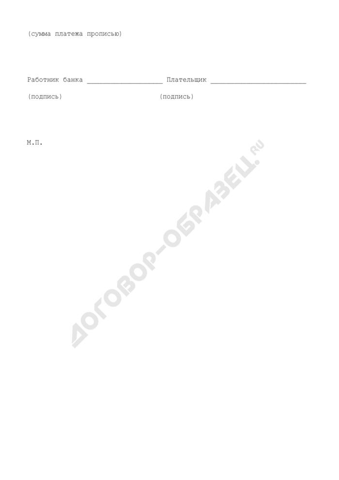Квитанция о приеме денежной наличности от физических лиц в учреждениях Сбербанка. Форма N ПД-4р. Страница 3