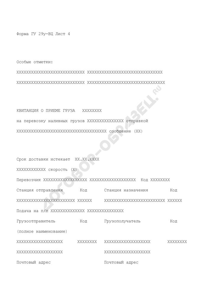 Квитанция о приеме груза на перевозку наливных грузов. Форма N ГУ 29у-ВЦ (Лист 4). Страница 1