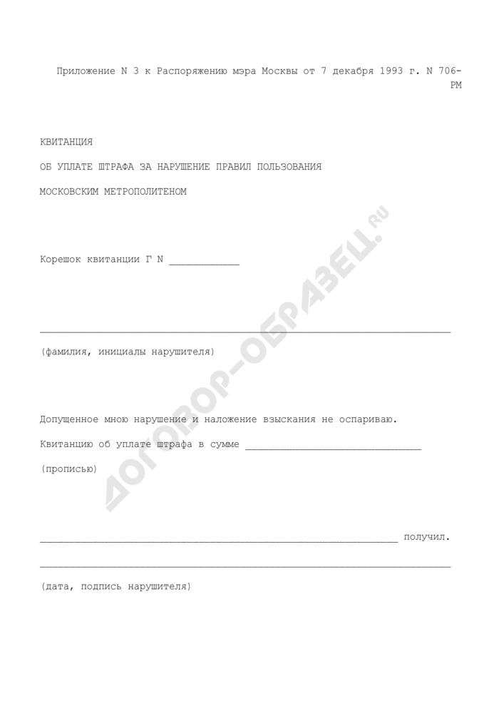 Квитанция об уплате штрафа за нарушение Правил пользования Московским метрополитеном. Страница 1