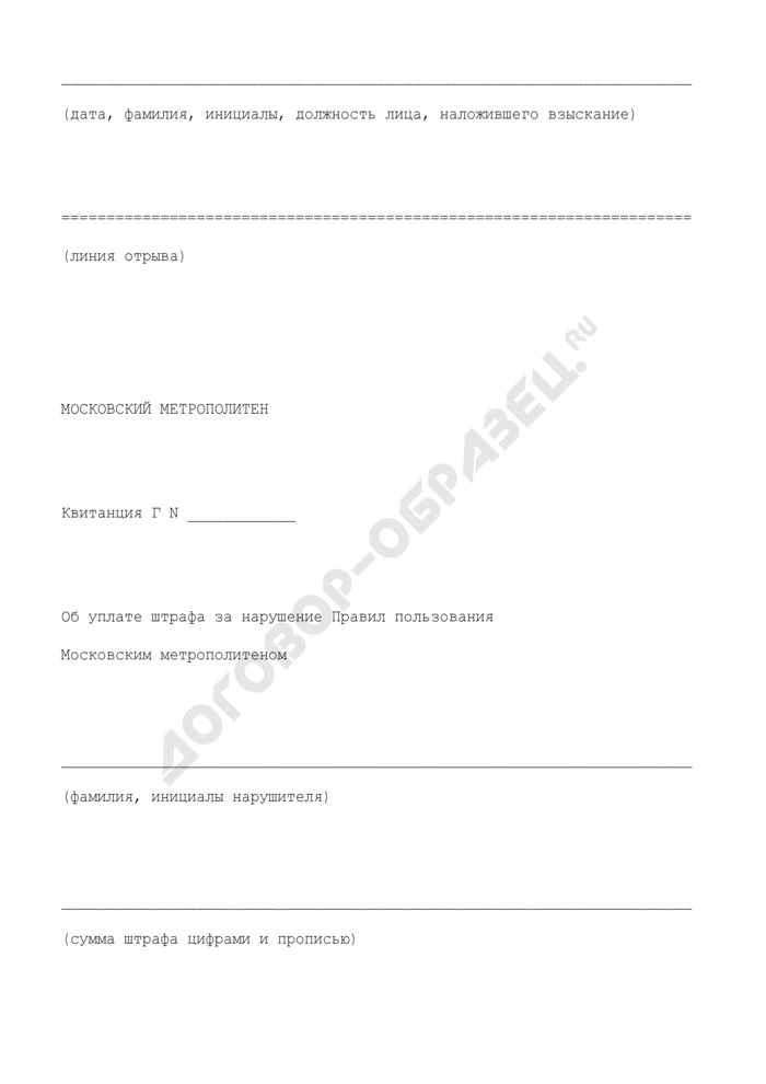 Квитанция об уплате штрафа за нарушение Правил пользования Московским метрополитеном. Страница 3