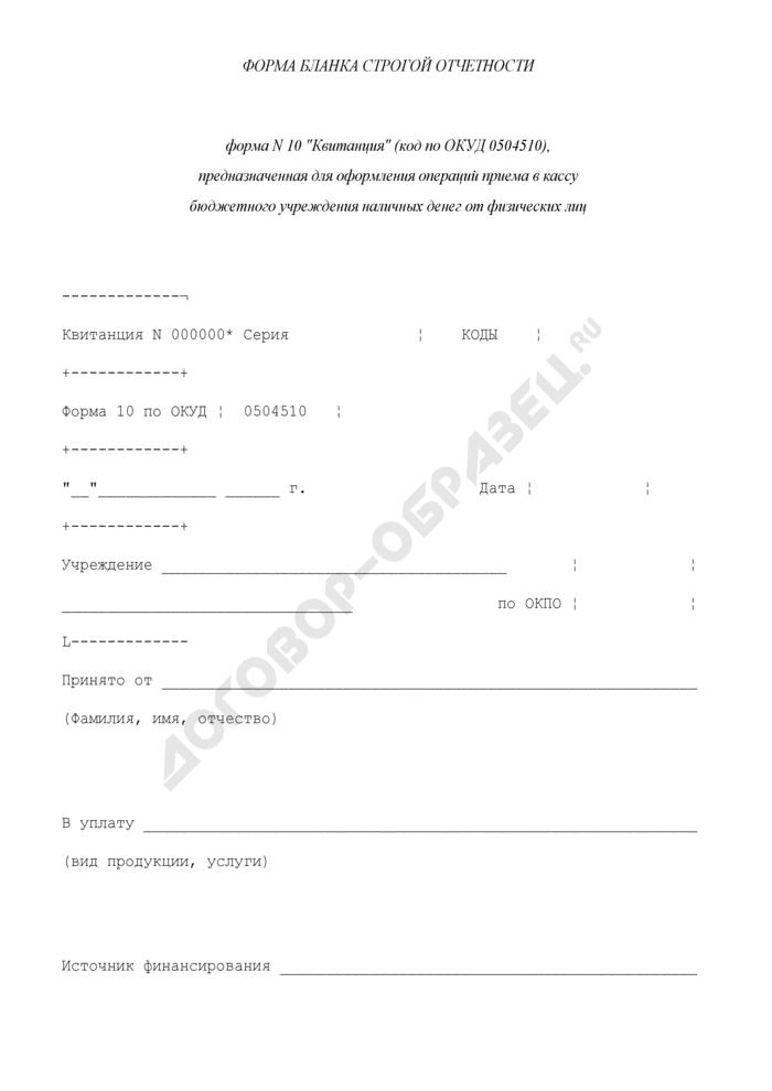 Квитанция, предназначенная для оформления операций приема в кассу бюджетного учреждения наличных денег от физических лиц. Форма N 10. Страница 1