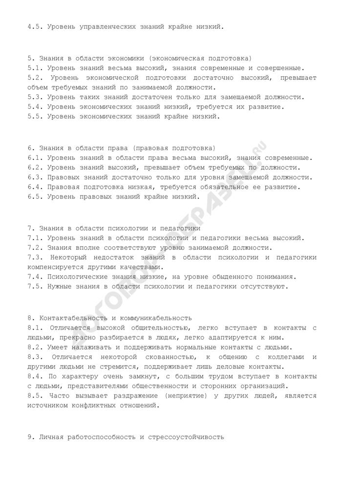 Классификатор решений для экспертной оценки кадров (перечень показателей и критерии). Страница 2