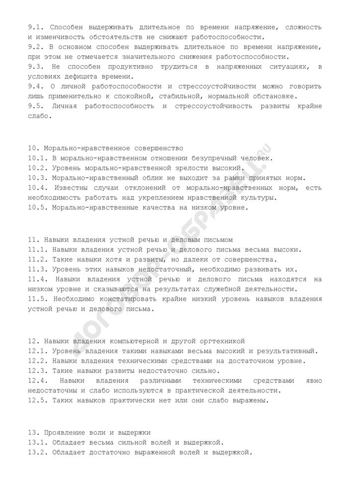 Классификатор решений для экспертной оценки кадров (перечень показателей и критерии). Страница 3