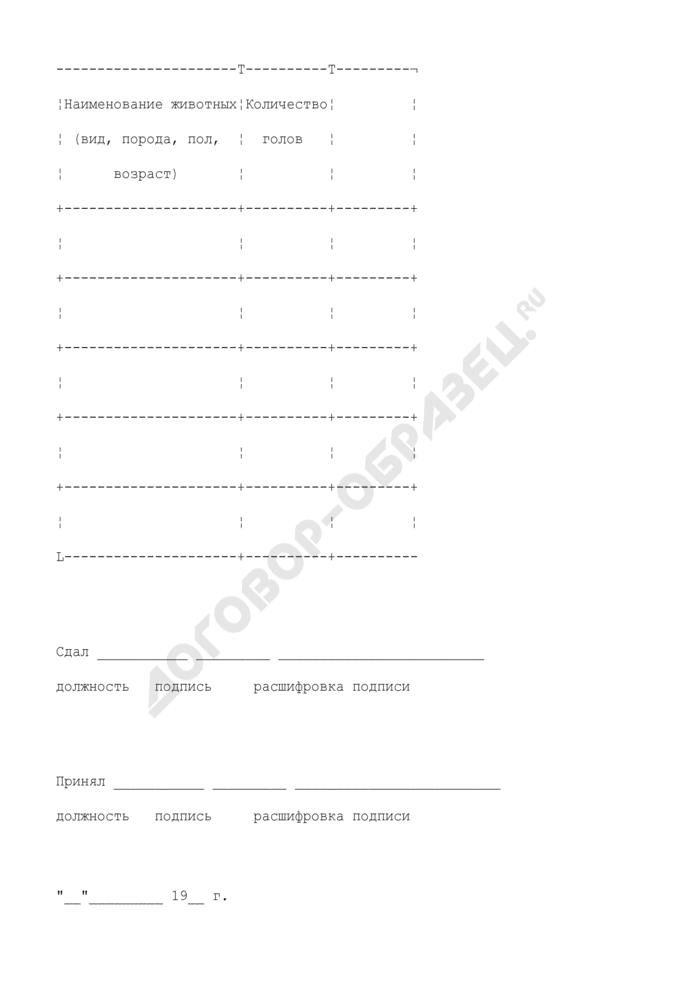 Книжка чабана, гуртоправа, табунщика и др. Типовая межотраслевая форма N СП-50. Страница 2