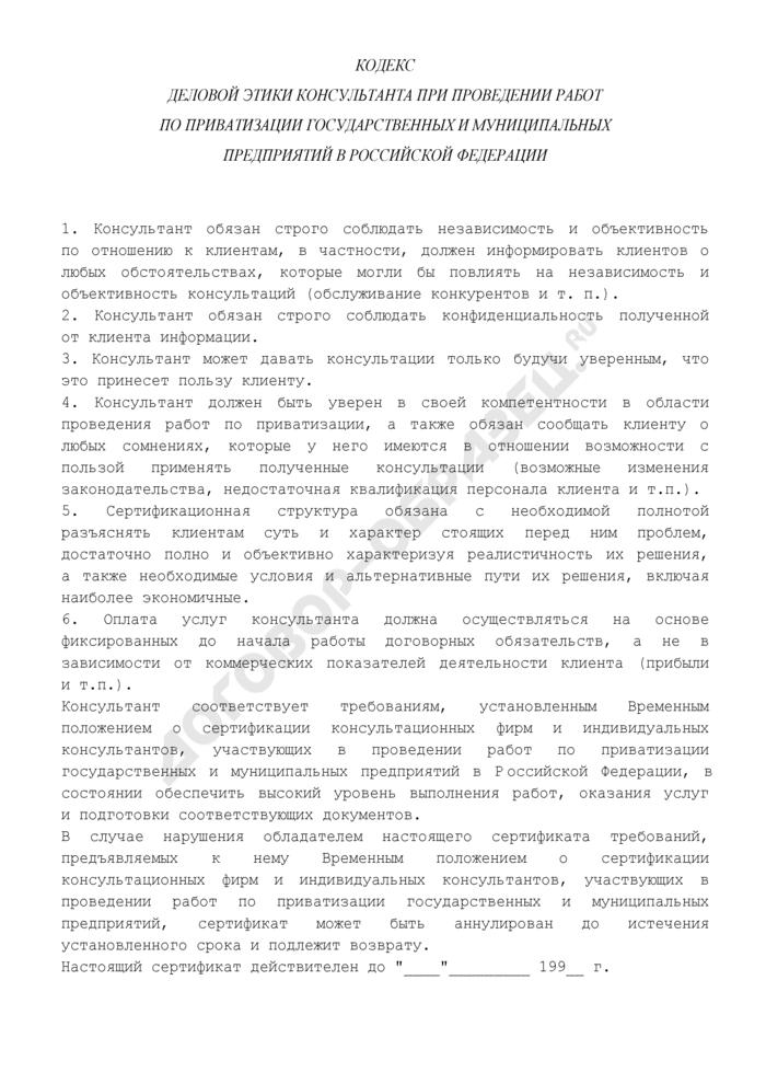 Кодекс деловой этики консультанта при проведении работ по приватизации государственных и муниципальных предприятий в Российской Федерации. Страница 1