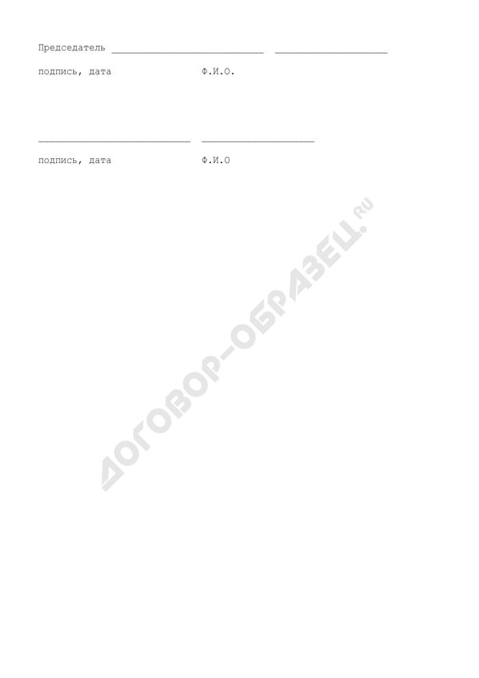 Кодекс деловой этики консультанта при проведении работ по приватизации государственных и муниципальных предприятий в Российской Федерации. Страница 2