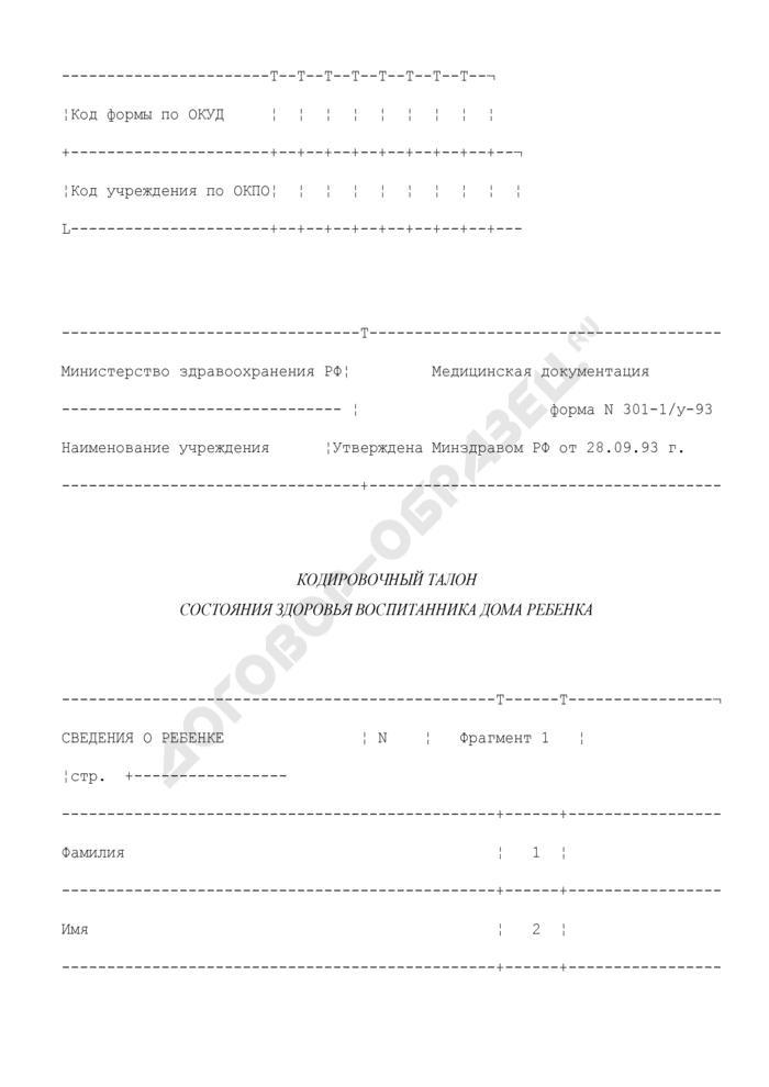 Кодировочный талон состояния здоровья воспитанника дома ребенка. Форма N 301-1/У-93. Страница 1