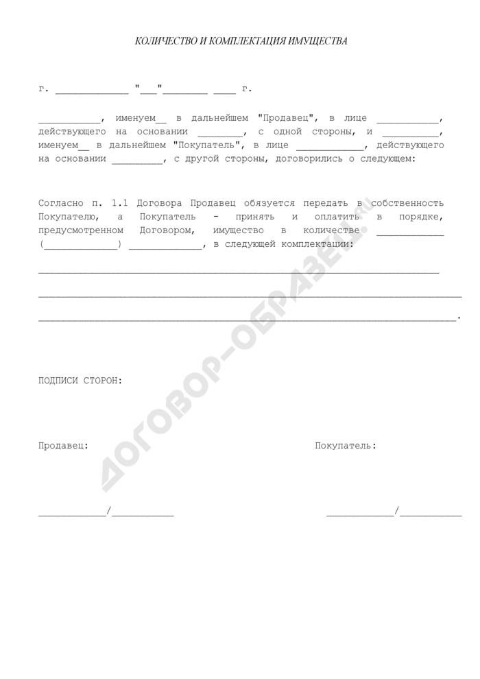Количество и комплектация имущества (приложение к договору купли-продажи имущества для целей лизинга). Страница 1
