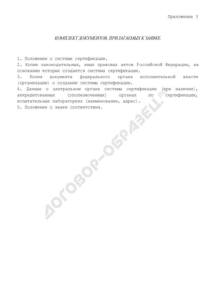 Комплект документов, прилагаемых к заявке на государственную регистрацию системы сертификации и знака соответствия. Страница 1
