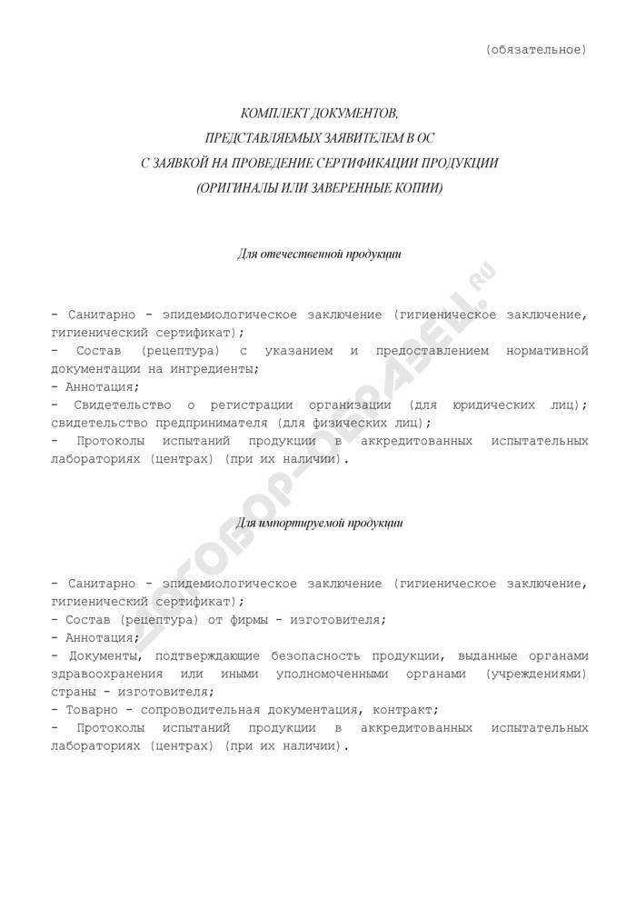 Комплект документов, представляемых заявителем в ОС с заявкой на проведение сертификации парфюмерно-косметической продукции. Страница 1