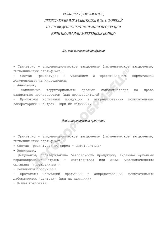 Комплект документов, представляемых заявителем в ОС с заявкой на проведение сертификации продукции (средств гигиены полости рта) (оригиналы или заверенные копии). Страница 1