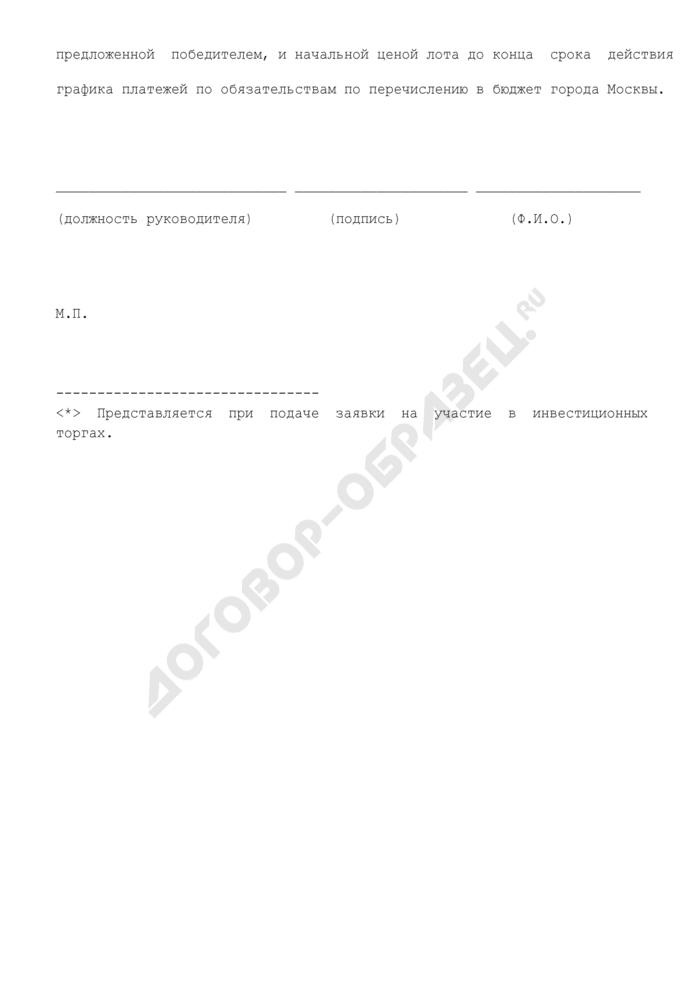 Комфортное письмо (образец) (приложение к лотовой (конкурсной) документации по объектам, выставляемым на инвестиционные аукционы и конкурсы). Страница 2