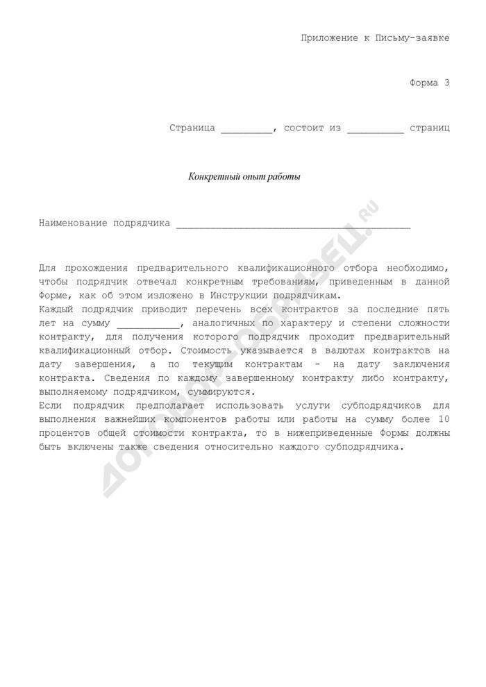Конкретный опыт работы (приложение к письму-заявке на участие в предварительном отборе подрядчиков для последующего участия в торгах (конкурсе)). Форма N 3. Страница 1