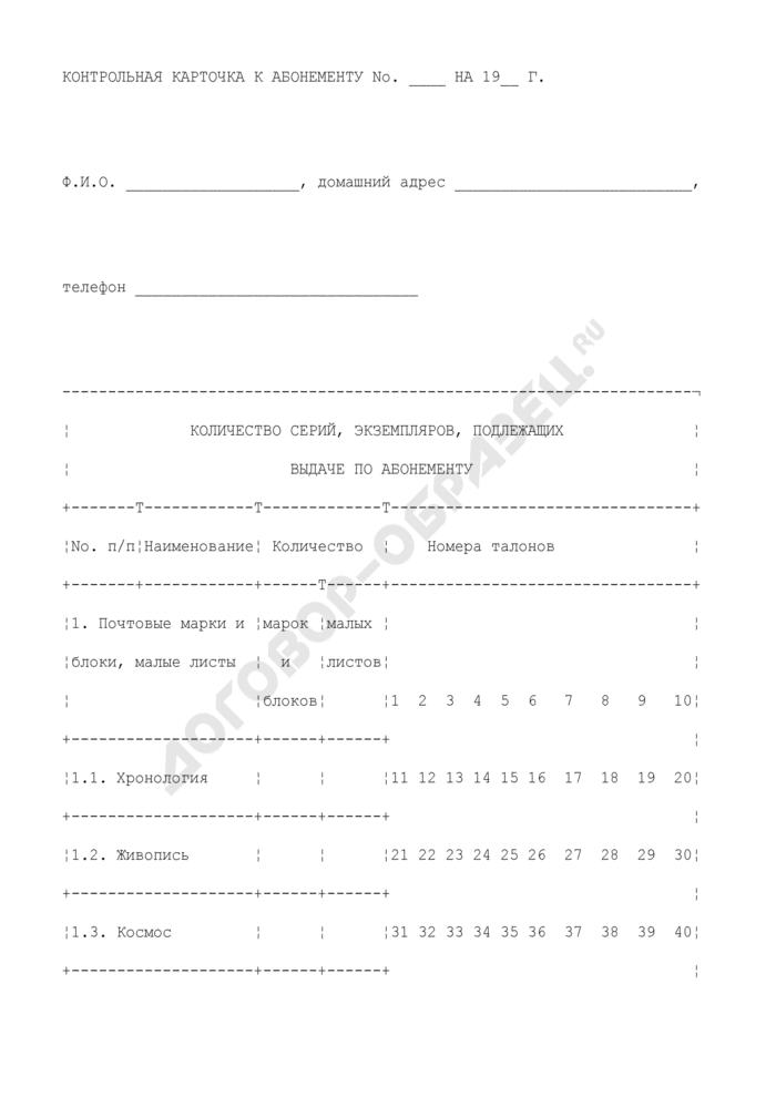 Контрольная карточка к абонементу на получение работниками учреждений федеральной почтовой связи выпускаемых в обращение почтовых марок, блоков, карточек и конвертов с оригинальными марками. Страница 1