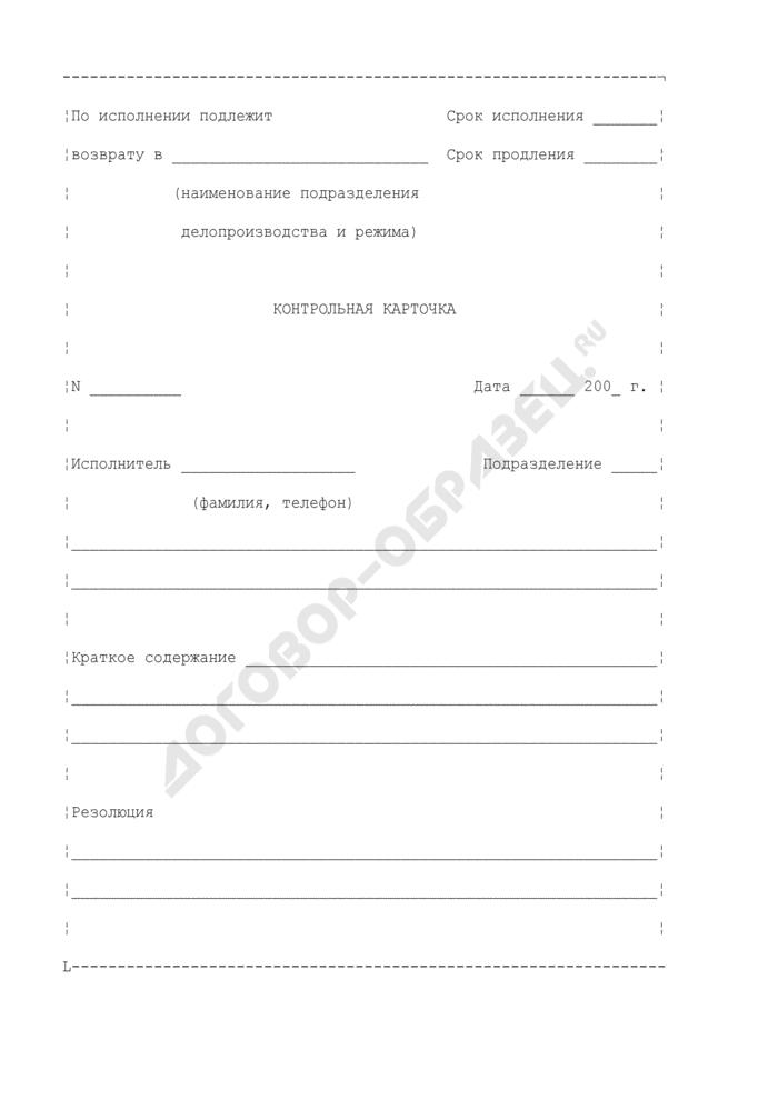 Контрольная карточка для документов, подлежащих контролю подразделением делопроизводства и режима в системе органов внутренних дел Российской Федерации. Страница 1