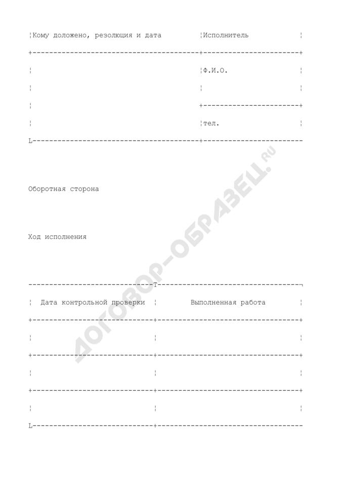 Контрольная карточка на обращение, поставленное на контроль в секретариате федерального органа государственной охраны Российской Федерации. Страница 2