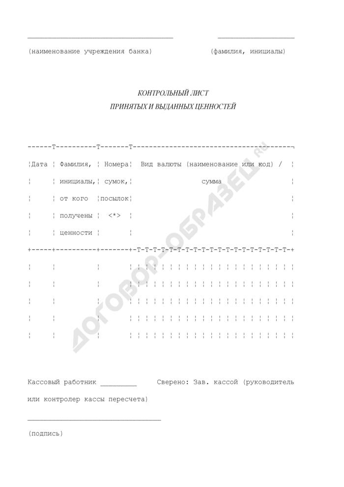 Контрольный лист принятых и выданных ценностей. Страница 1