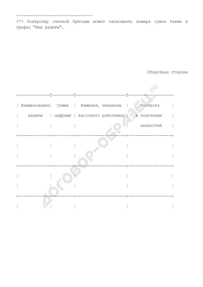 Контрольный лист принятых и выданных ценностей. Страница 2