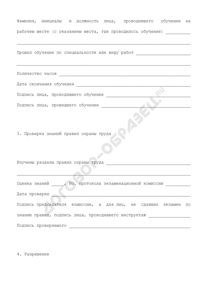 Контрольный лист прохождения обучения и проверки знаний требований охраны труда для руководителей и других должностных лиц, ответственных за охрану труда на предприятиях и в организациях отрасли связи. Страница 2