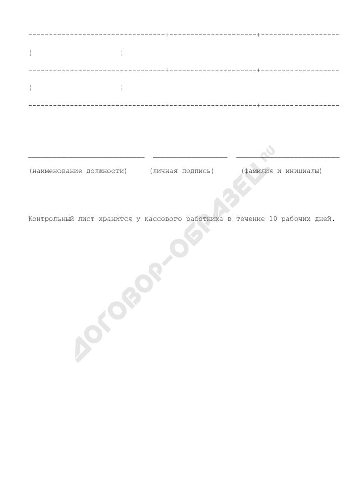 Контрольный лист кассового работника, ведущего учет сумм наличных денег, принятых на обработку и сданных после обработки в кредитной организации (внутренних структурных подразделениях кредитной организации). Страница 3