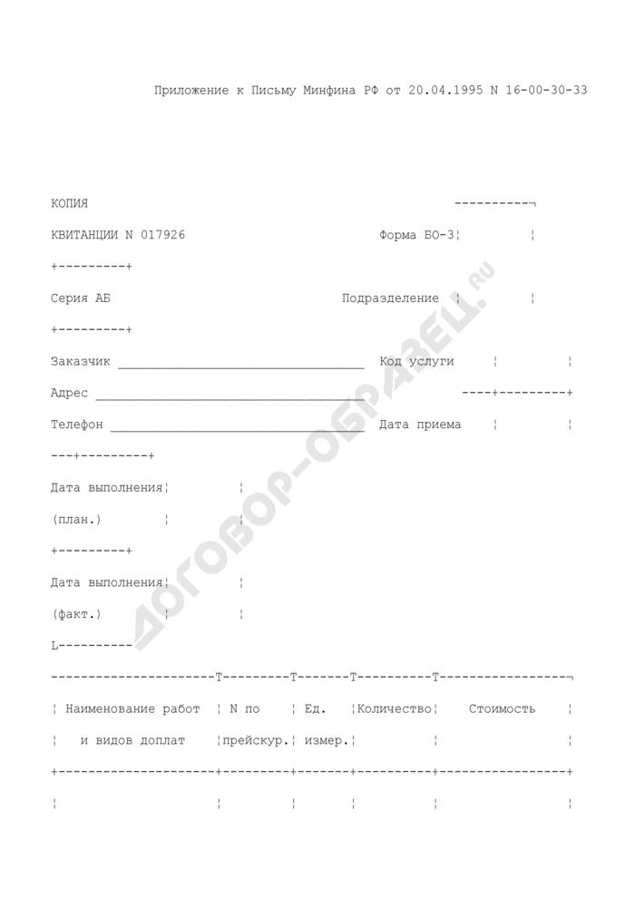 Копия квитанции. Форма N БО-3. Страница 1