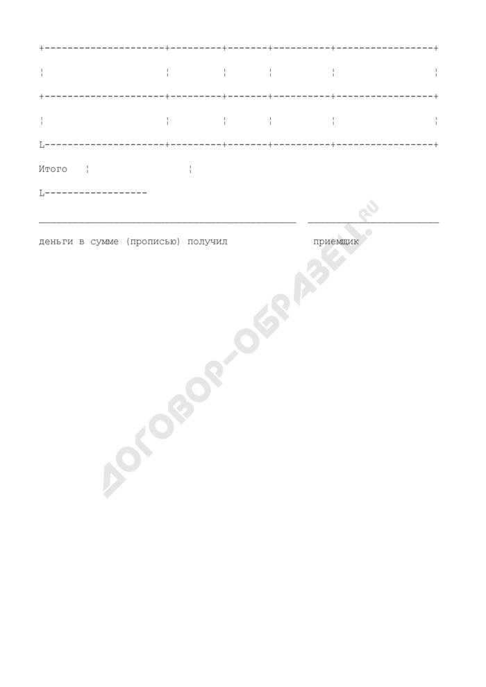 Копия квитанции. Форма N БО-3. Страница 2
