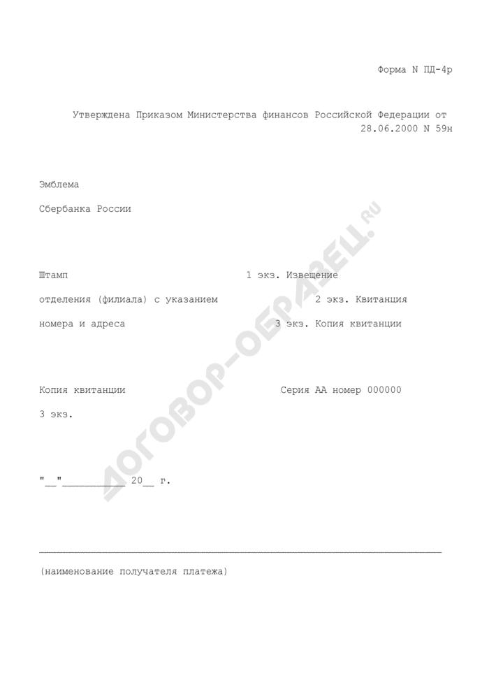 Копия квитанции о приеме денежной наличности от физических лиц в учреждениях Сбербанка. Форма N ПД-4р. Страница 1