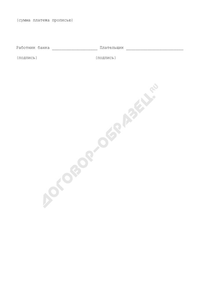 Копия квитанции о приеме денежной наличности от физических лиц в учреждениях Сбербанка. Форма N ПД-4р. Страница 3