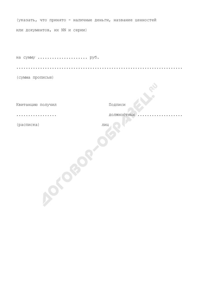 Копия квитанции для приема денежной наличности от физических лиц в учреждениях Сбербанка. Форма N 31. Страница 2