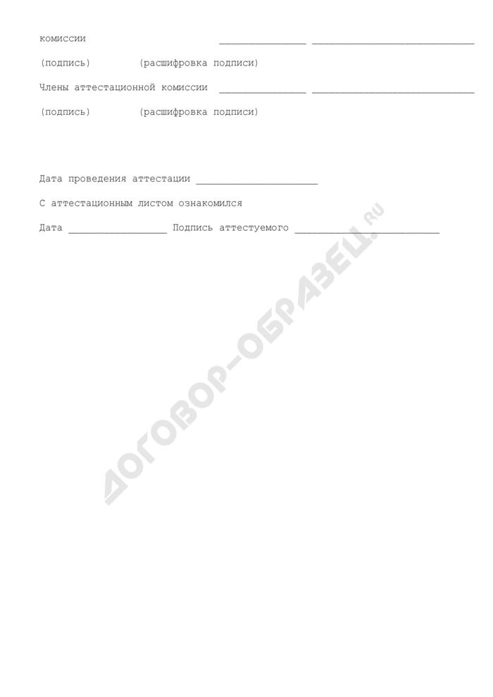 Аттестационный лист муниципального служащего городского округа Лыткарино Московской области. Страница 3