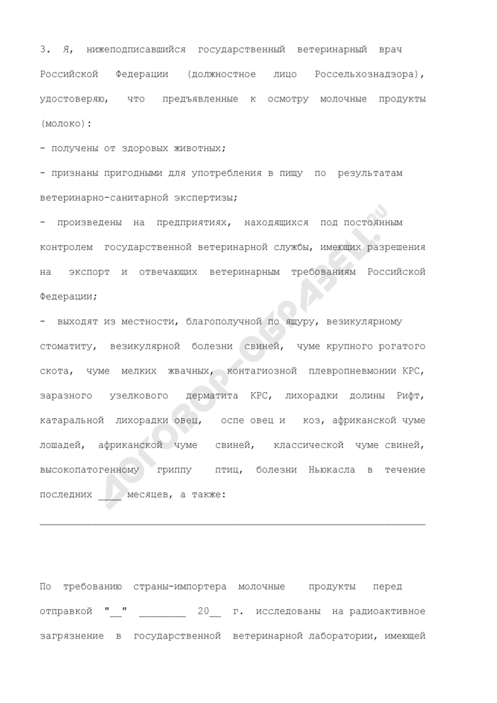 Корешок ветеринарного сертификата на экспортируемое из Российской Федерации молоко и молочные продукты. Форма N 5d. Страница 3