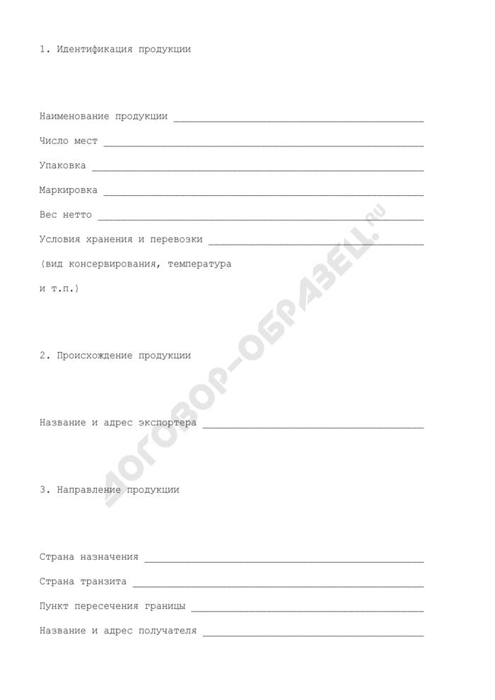 Корешок ветеринарного сертификата на экспортируемых из Российской Федерации рыбу, ракообразных, моллюсков, водных животных, других объектов промысла и продуктов их переработки. Форма N 5i. Страница 2
