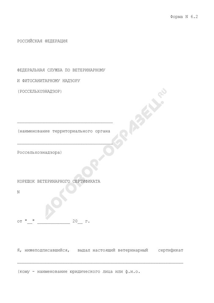 Корешок ветеринарного сертификата на продукцию ввозимую на территорию Российской Федерации. Форма N 6.2. Страница 1