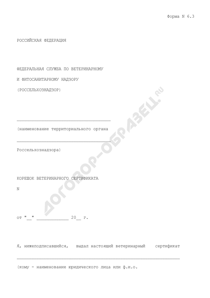 Корешок ветеринарного сертификата на техническое сырье или корма, ввозимые на территорию Российской Федерации. Форма N 6.3. Страница 1