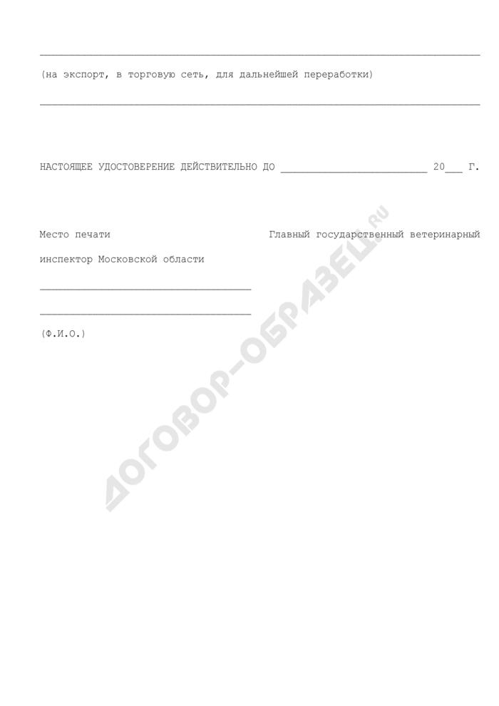 Корешок ветеринарного регистрационного удостоверения на территории Московской области. Страница 2