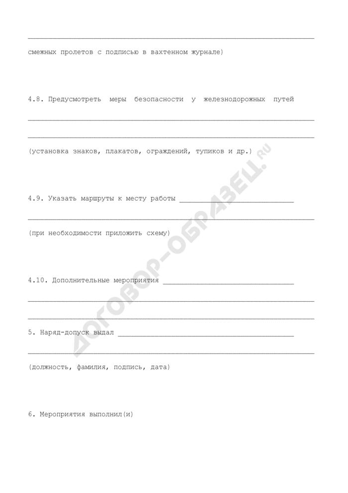 Корешок к наряду-допуску на выполнение работ повышенной опасности в коксохимическом производстве (рекомендуемая форма). Страница 3