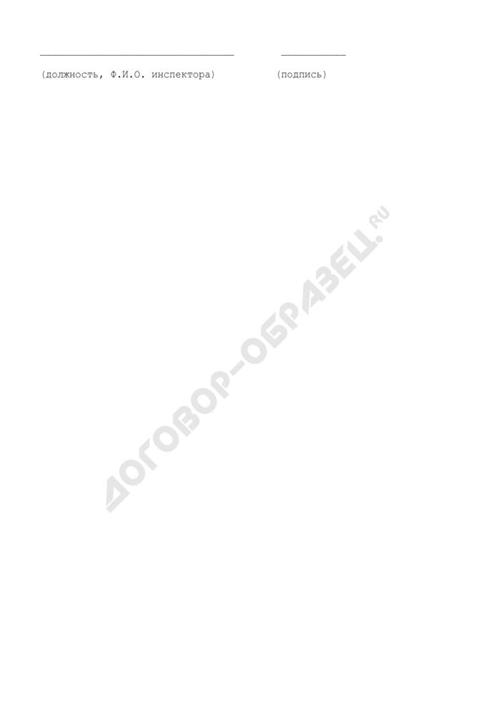 Корешок к уведомлению о необходимости прибыть в отдел по Клинскому муниципальному району Управления Роснедвижимости по Московской области для проведения мероприятий по осуществлению государственного земельного контроля. Страница 3
