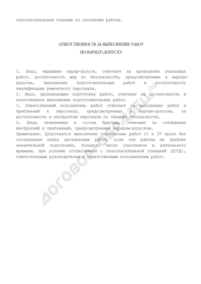 Корешок наряда-допуска на проведение работ в газоопасных местах в коксохимическом производстве (рекомендуемая форма). Страница 3