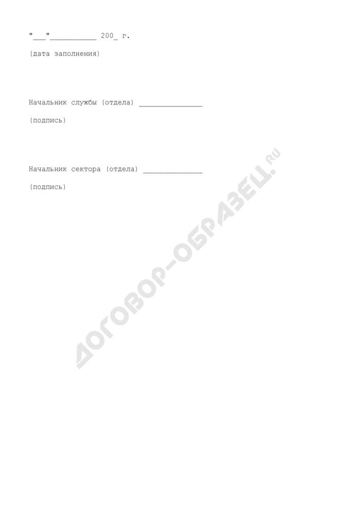 Корешок приказа на выплату штрафа пассажиру, связанного с задержкой отправления или опоздания пассажирского поезда. Форма N ФДУ-22ш. Страница 3