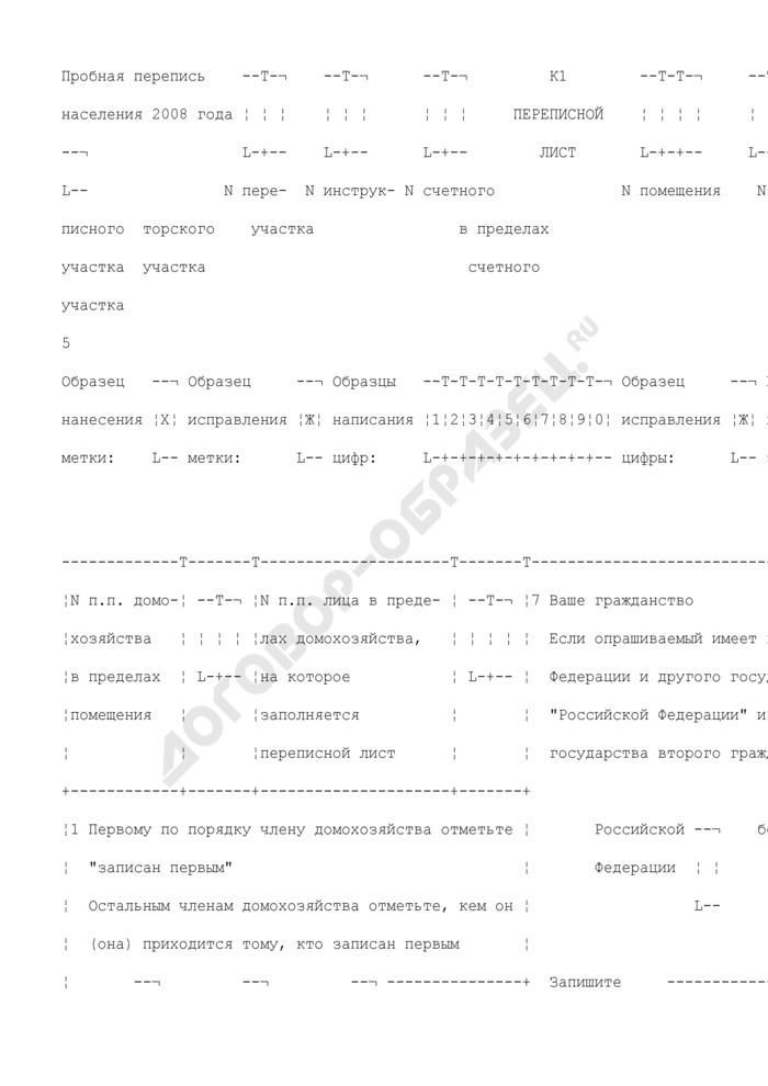 Короткий переписной лист для метода опроса населения в 2008 году. Форма N КО. Страница 1